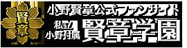 私立小野付属賢章学園